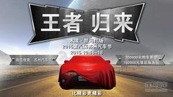 王者归来 2015第八届苏州汽车节即将开幕