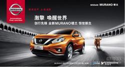 东风日产四月领潮 全新日产SUV全面来袭!