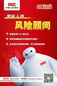 骏达广本携手人保推出人保客户服务活动