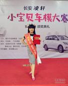 长安凌轩第五届小宝贝车模大赛圆满落幕!