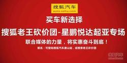 8月22日搜狐老王砍价团发团唐山星鹏瑞达起亚
