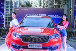 捷途X70S 山东区域活力上市 售7.69—12.79万