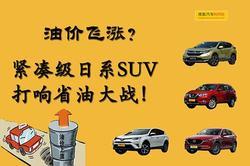 油价猛涨!紧凑级日系SUV打响省油大战!