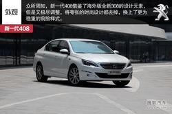 [哈尔滨]新款标致408接受预订 订金2万元