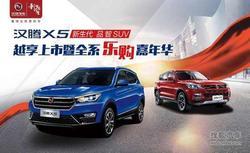 汉腾X5全擎上市暨乐购嘉年华12月3日登场