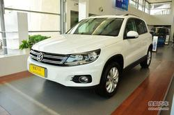 [惠州市]大众Tiguan降价7.5万 现车充足!