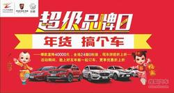 南昌广汇品牌日-红谷滩荣威名爵强势出击