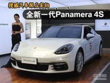 全新一代Panamera 4S合肥到店-搜狐实拍