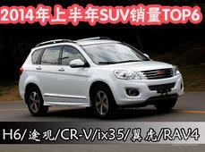 H6/途观/CR-V等上半年SUV销量TOP6大盘点