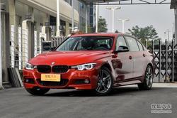 [天津]宝马3系现车销售最低仅售28.8万元