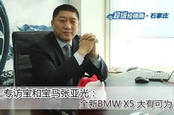 专访宝和宝马张亚光:全新BMW X5大有可为