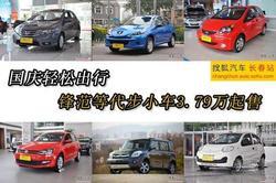 国庆轻松出行 锋范等代步小车3.79万起售