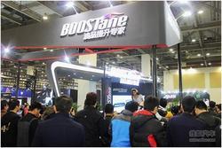 油品提升专家 BOOSTane亮相2017GT Show