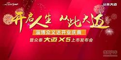 淄博众义达开业 众泰大迈X5上市圆满收官