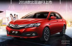 [杭州]比亚迪F3售价平稳 最低报价4.39万