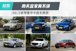 奥迪A4L/奔驰C级等豪华中级车 直降7.5万