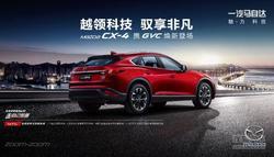 一汽马自达2018款CX-4哈尔滨上市发布