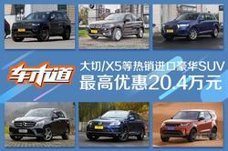 群雄并起 大切/X5等国庆出游豪华SUV推荐