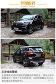 十一出行 景逸X5等高性价比国产SUV推荐