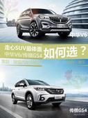 走心SUV最体面 中华V6/传祺GS4如何选择?