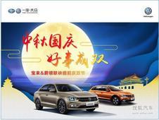 宁波联合一汽-大众  钜惠提前 欢庆双节