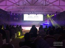 新视界新世界 雷克萨斯RX台州上市发布会