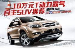 最高性价比 10万元T动力霸气自主SUV推荐