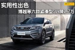 实用性出色 博越等六款紧凑型SUV降2.7万