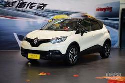 台州雷诺卡缤现金优惠达0.7万元 现车充足
