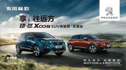 东风标致动•感X008 SUV体验营天津站招募