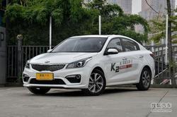 [天津]起亚K2现车充足购车综合优惠1.4万