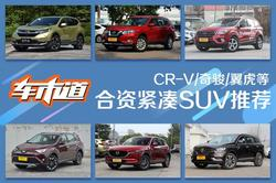 家庭实用之选 CR-V/奇骏等合资紧凑级SUV推荐