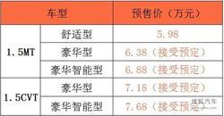 [太原市]香山江淮S2接受预定 仅5.98万起