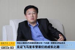 专访上海回天(飞马星)董事长王争业先生!