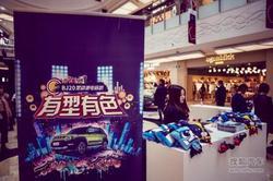 双节前夕 北京BJ20型动派电音趴炫舞成都