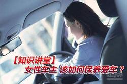 【知识讲堂】女性车主 该如何保养爱车?