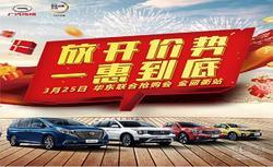 广汽传祺华东联合抢购会—金丽衢站大促!