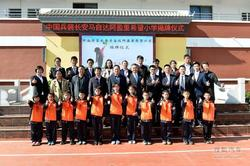长安马自达云南第四所希望小学正式落成!
