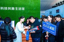 吉利博瑞GE 科技风潮生活馆北京馆盛大开启