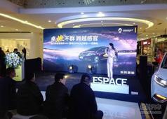 雷诺跨界MPV ESPACE济南上市发布会结束!