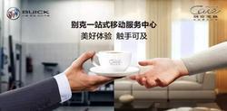 6月7日~10日中乒别克售后服务中心天津站