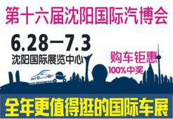 璀璨6.28第十六届沈阳国际汽博会耀世启航