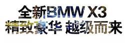 全新BMW X3嘉兴地区上市发布会即将开启