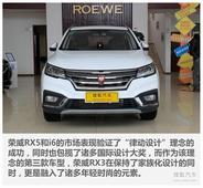 造型年轻动感/车载系统丰富 荣威RX3实拍