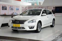 [扬州]日产天籁最高降价2.58万 少量现车