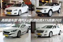 高颜值车型 捷豹XJ/凯迪拉克XTS优惠20万