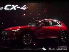 一汽马自达未来派轿跑SUV CX-4隆重上市!