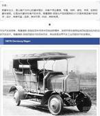 深度探秘梅赛德斯-奔驰四驱技术百年传奇