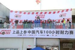 首届中国汽车100小时耐力赛收官 一汽奔腾夺冠