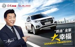 2016广州车展前瞻:感受郑州日产的集结号